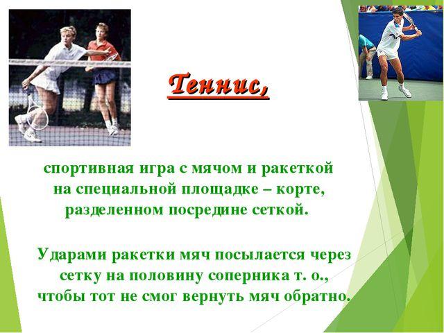 Теннис, спортивная игра с мячом и ракеткой на специальной площадке – корте, р...