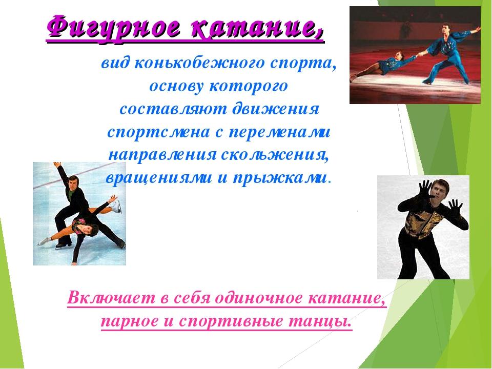 Фигурное катание, вид конькобежного спорта, основу которого составляют движен...