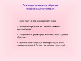 Основные умения при обучении первоначальному письму: найти точку начала письм