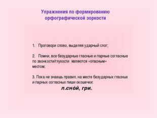 Упражнения по формированию орфографической зоркости Проговори слово, выделяя