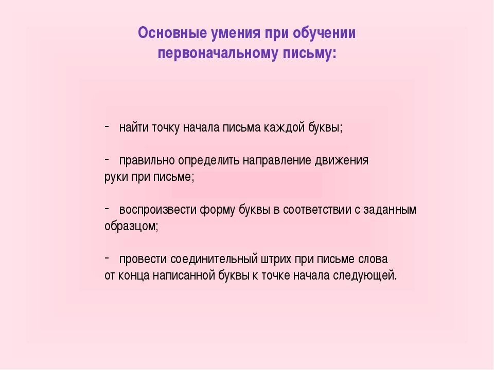 Основные умения при обучении первоначальному письму: найти точку начала письм...