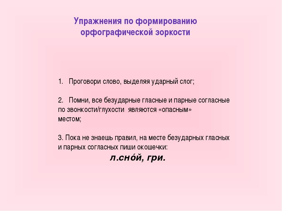 Упражнения по формированию орфографической зоркости Проговори слово, выделяя...