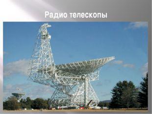 Радио телескопы