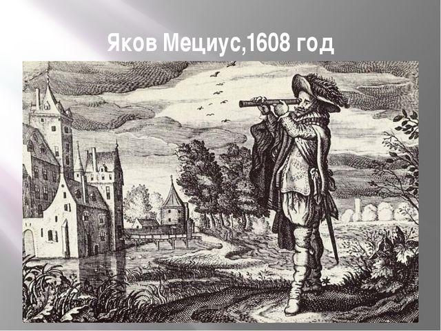 Яков Мециус,1608 год