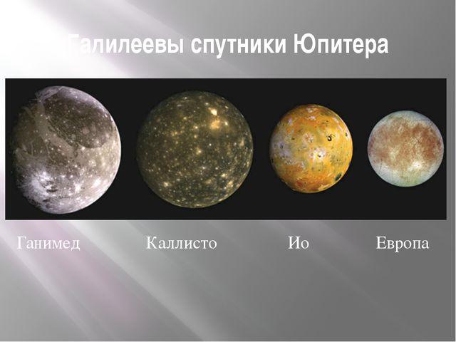 Галилеевы спутники Юпитера Ганимед Каллисто Ио Европа