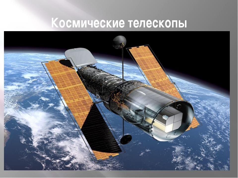 Космические телескопы