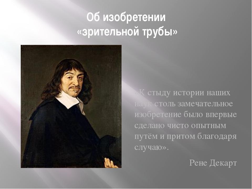 Об изобретении «зрительной трубы» «К стыду истории наших наук столь замечател...