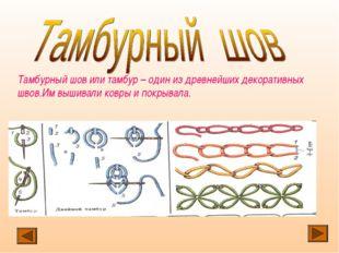 Тамбурный шов или тамбур – один из древнейших декоративных швов.Им вышивали к