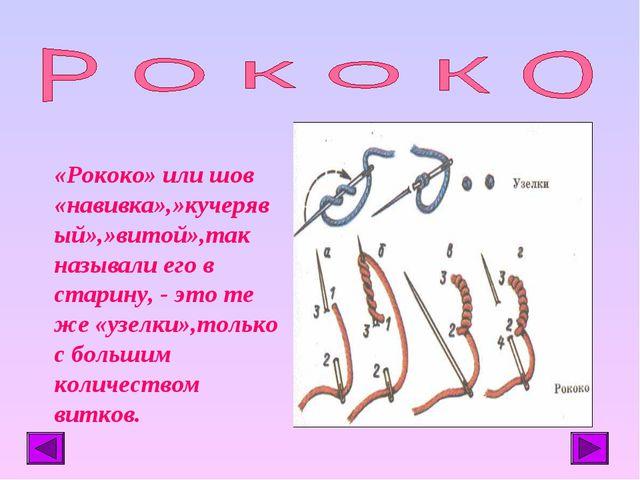 «Рококо» или шов «навивка»,»кучерявый»,»витой»,так называли его в старину, -...