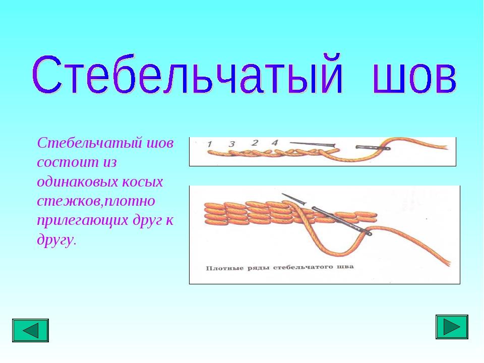 Стебельчатый шов состоит из одинаковых косых стежков,плотно прилегающих друг...
