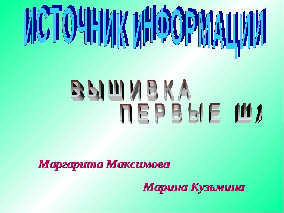Маргарита Максимова Марина Кузьмина