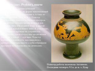 Псиктер (лат. Psykter), иначе бавкалид — древнегреческий керамический сосуд,