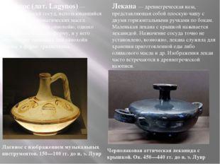 Лагинос (лат. Lagynos) — древнегреческий сосуд, использовавшийся для хранения