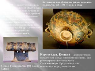 Лекана — древнегреческая ваза, представляющая собой плоскую чашу с двумя гори