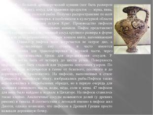 Пифос— большой древнегреческий кувшин (мог быть размером с человека и более),