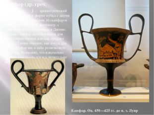 Канфар (др. греч. κάνθαρος ) — древнегреческий сосуд для питья в форме кубка