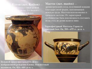 Кофон, Котон (лат. Kothon) — древнегреческий сосуд с одной ручкой. Использова