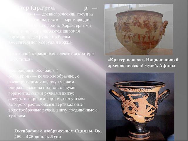 Кратер (др.греч. κεράννυμι — «смешиваю») — древнегреческий сосуд из металла и...