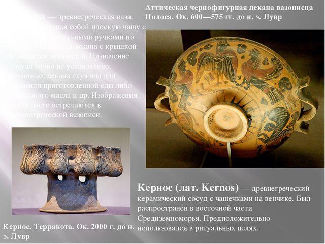 Лекана — древнегреческая ваза, представляющая собой плоскую чашу с двумя гори...