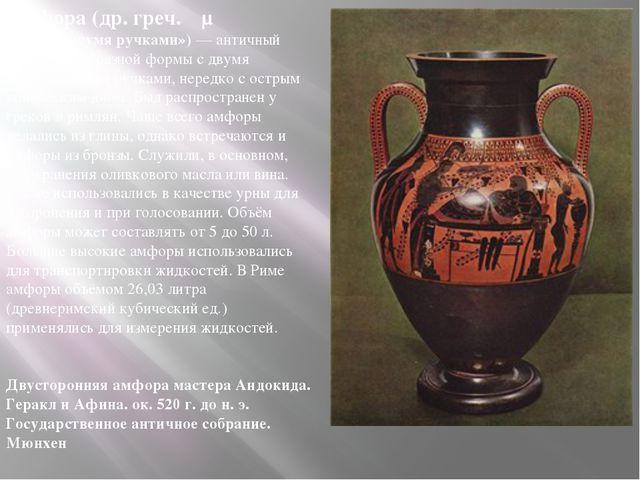 Амфора (др. греч. ἀμφορεύς «сосуд с двумя ручками») — античный сосуд яйцеобра...