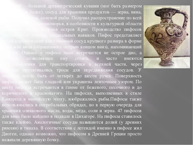 Пифос— большой древнегреческий кувшин (мог быть размером с человека и более),...