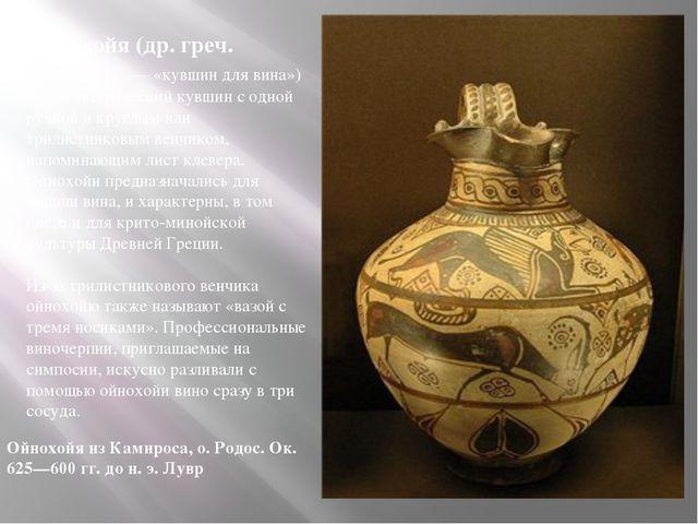 Ойнохойя (др. греч. ἡ οἰνοχόη — «кувшин для вина») — древнегреческий кувшин с...