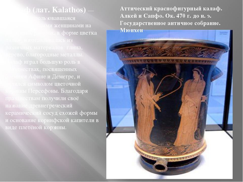 Калаф (лат. Kalathos) — корзина, использовавшаяся древнегреческими женщинами...