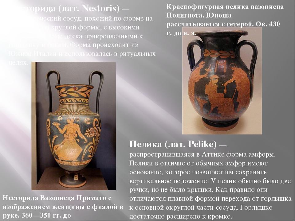 Несторида (лат. Nestoris) — древнегреческий сосуд, похожий по форме на амфор...