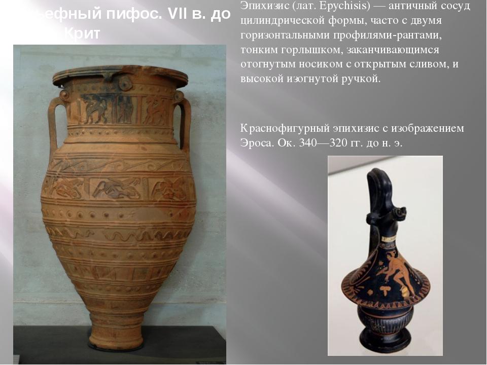 Рельефный пифос. VII в. до н. э. О. Крит Эпихизис (лат. Epychisis) — античный...