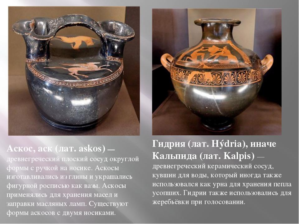Аскос, аск (лат. askos) — древнегреческий плоский сосуд округлой формы с ручк...
