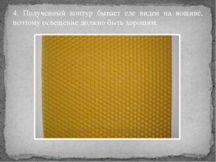 4. Полученный контур бывает еле виден на вощине, поэтому освещение должно быт