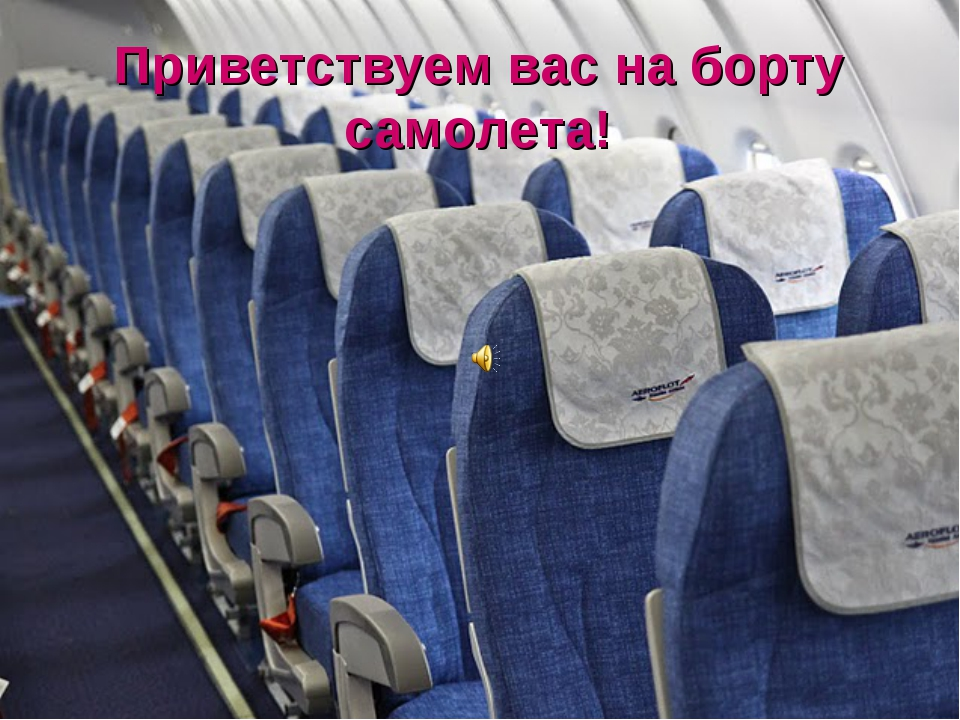 Приветствуем вас на борту самолета!