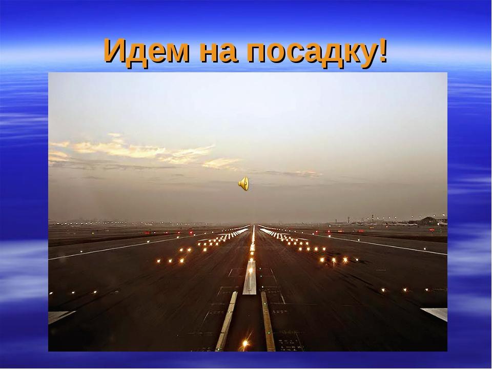 Идем на посадку!