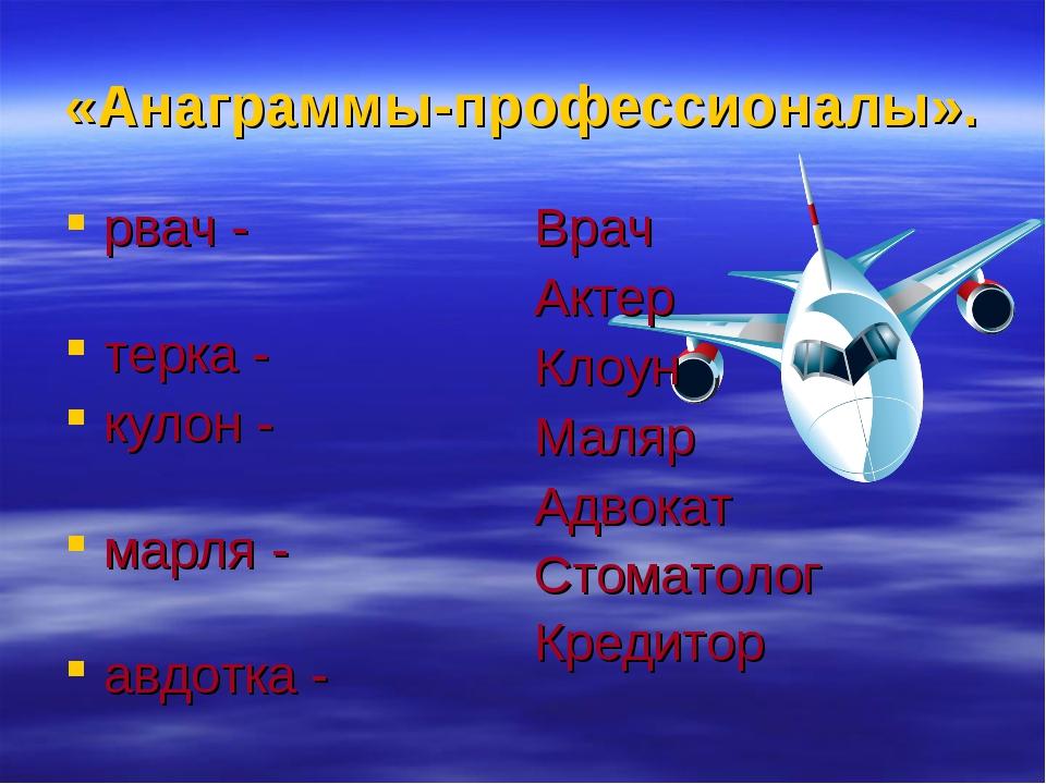 «Анаграммы-профессионалы». рвач - терка - кулон - марля - авдотка - томатголо...