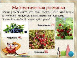 Математическая разминка Врачи утверждают, что если съесть 600 г этой ягоды, т