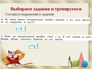 Выбираем задания и тренируемся x : d Составьте выражения к задачам z * p