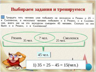 Выбираем задания и тренируемся 45 чел. 35 чел. Рязань Смоленск 25 чел. ? чел.