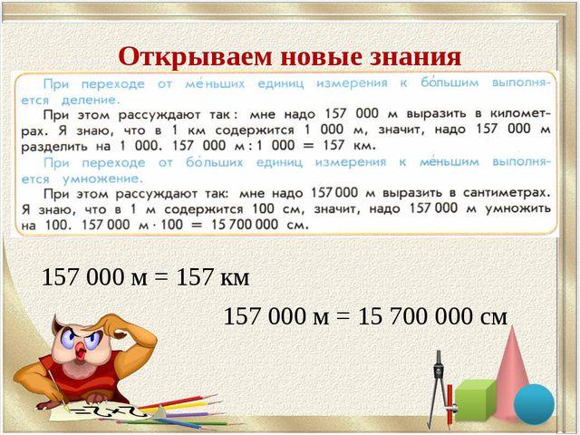 Открываем новые знания Выразите 157 000 м в километрах в сантиметрах 157 000...