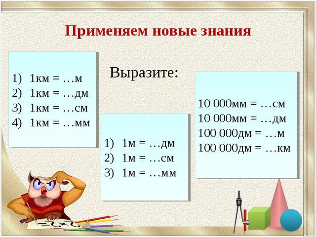 Применяем новые знания 1км = …м 1км = …дм 1км = …см 1км = …мм 1м = …дм 1м = …...