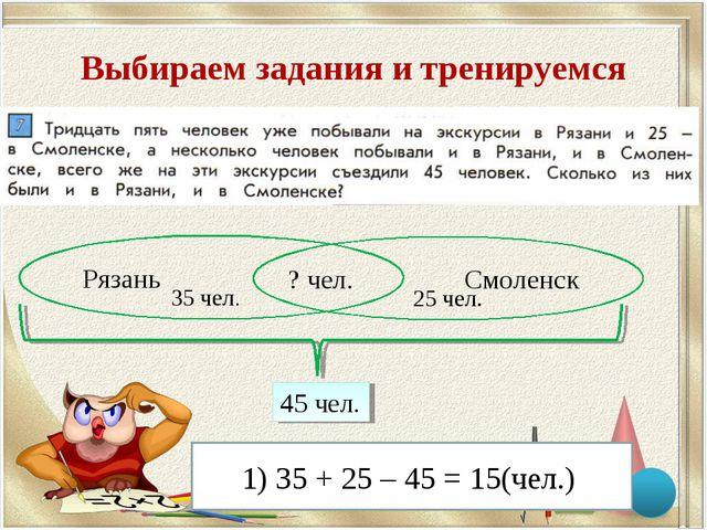 Выбираем задания и тренируемся 45 чел. 35 чел. Рязань Смоленск 25 чел. ? чел....