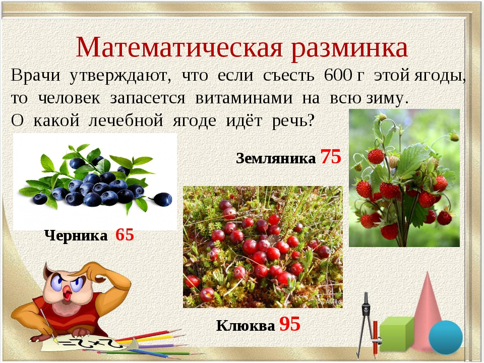 Математическая разминка Врачи утверждают, что если съесть 600 г этой ягоды, т...