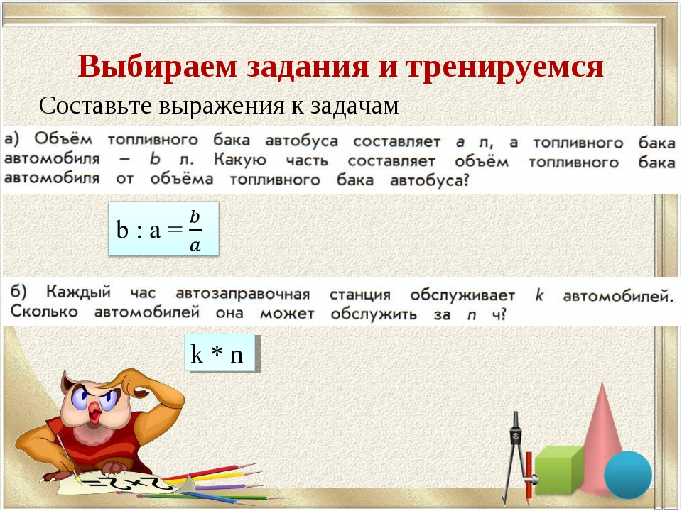 Выбираем задания и тренируемся Составьте выражения к задачам k * n