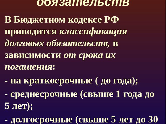 Классификация долговых обязательств В Бюджетном кодексе РФ приводится класси...