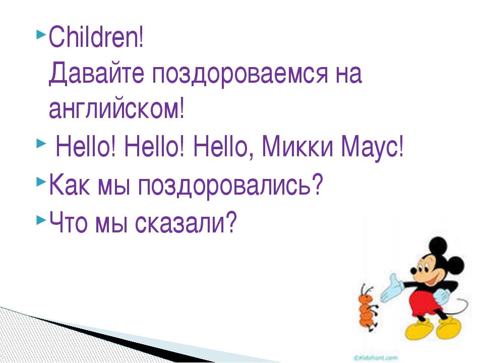Сhildren! Давайтепоздороваемсяна английском! Hello! Hello! Hello, Микки Ма...