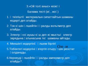 3.«Ой толғаныс» кезеңі Балама тесті (иә, жоқ) Өткізгіштің материалын сипаттай