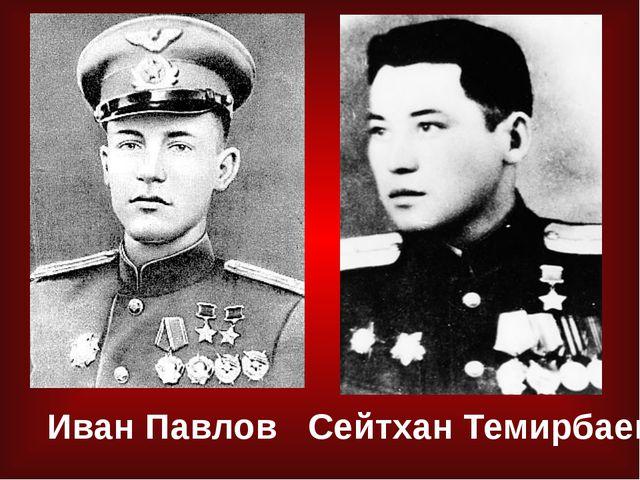 Иван Павлов Сейтхан Темирбаев