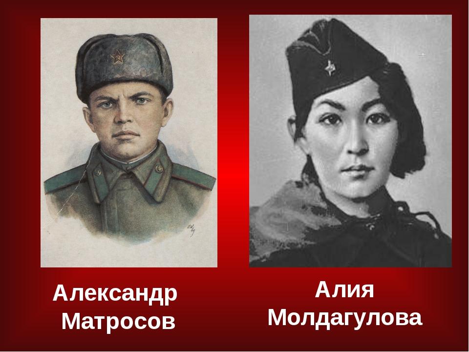 Алия Молдагулова Александр Матросов