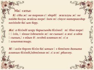Мақсаты: Кәсіби және термин сөздердің жасалуы және пайда болуы жайлы тереңіне