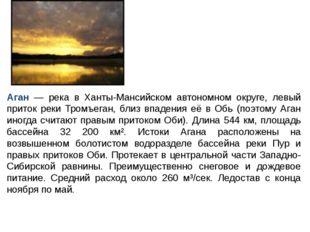 Аган — река в Ханты-Мансийском автономном округе, левый приток реки Тромъега