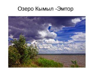 Озеро Кымыл -Эмтор